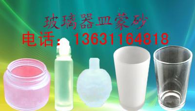 专业生产 实惠、高质量、低酸超白型器皿玻璃蒙砂粉 值得信赖!