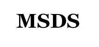 福建MSDS认证/兴化MSDS认证