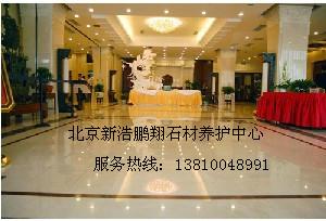 北京金浩居石材翻新公司