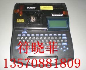 兰州丽标C-200T套管打号机|佳能丽标C-200T线号机