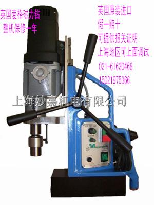 超便携式磁铁钻吸铁钻进口磁力钻