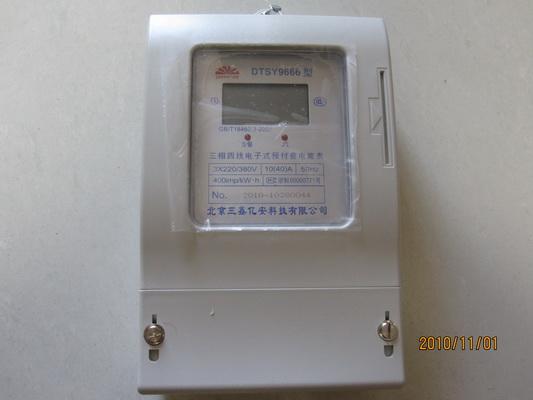 三相电表,北京三相电表