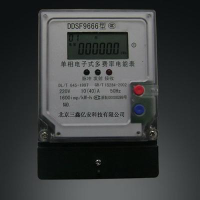 多费率电表