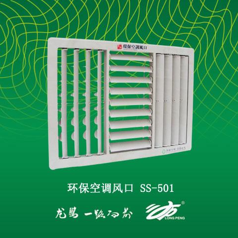 水冷空调专用风口