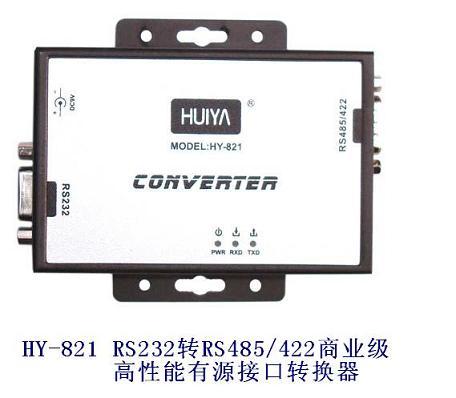 HY-821 RS232转RS485/422工业级有源接口转换器