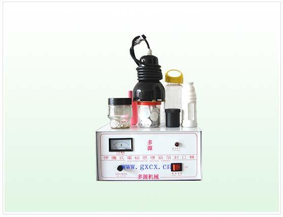300W手动式电磁感应铝箔封口机,封口机厂家,铝箔封口机