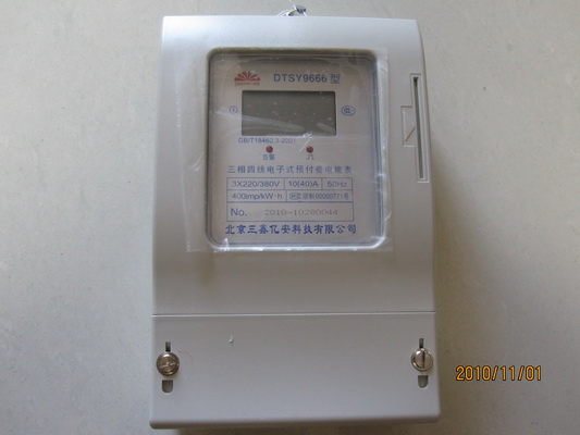 三相IC卡预付费电表、智能电表、沈阳电表