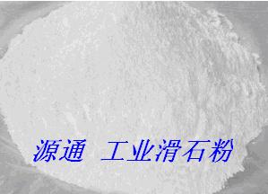 食品级滑石粉-医药级滑石粉-化工级滑石粉