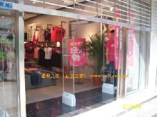 HOT!服装店水晶防盗系统、服装店水晶防盗仪、服装店水晶防盗设备