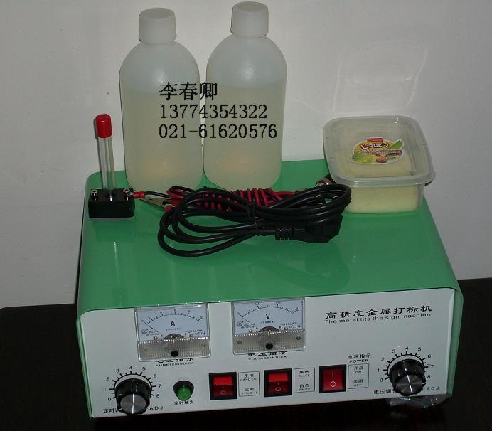 上海打标机,苏州金属电化打标机大量供应