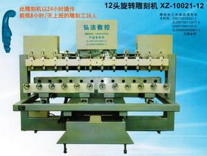 12头旋转雕刻机XZ-10021-12