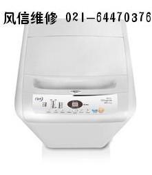 伊莱克斯洗衣机维修急修热线:021-64470376