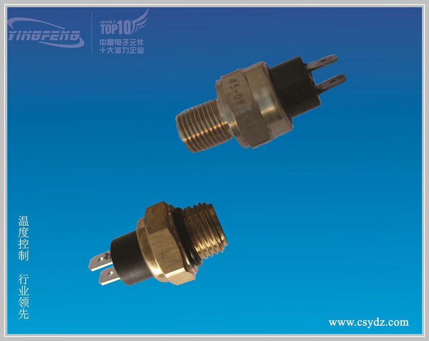汽车温控开关(带插片)/温控开关温控器温度继电器温度保险丝热保护