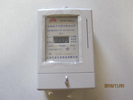预付费IC卡电表,IC卡电表,北京IC卡电表