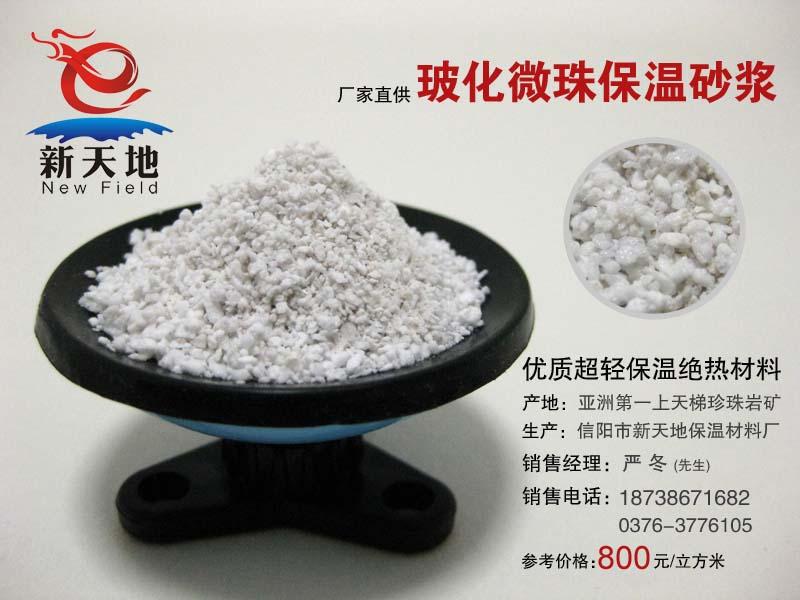 抗裂,耐高温,墙体保温材料,玻化微珠保温砂浆