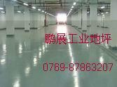 工业地板 地板工程报价 环氧防静电地板