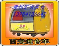 贵州汇大多功能小吃车、多功能小吃车,小吃车,贵阳小吃车,小