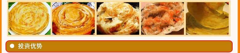 贵州汇大阿里山手抓饼,手抓饼原料,手抓饼加盟,手抓饼的做法