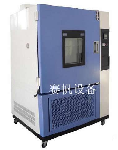 温湿度循环试验箱|高低温恒定湿热试验箱