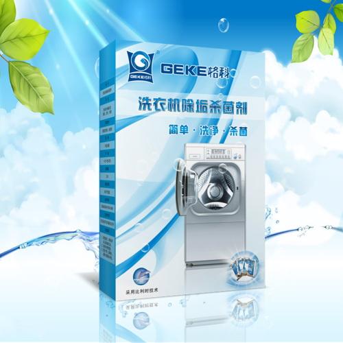 洗衣机清洁剂oem,厂家直销,海尔洗衣机售后增值项目