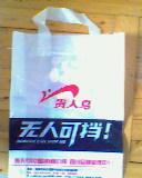 供应成都塑料袋,塑料复合袋,礼品袋