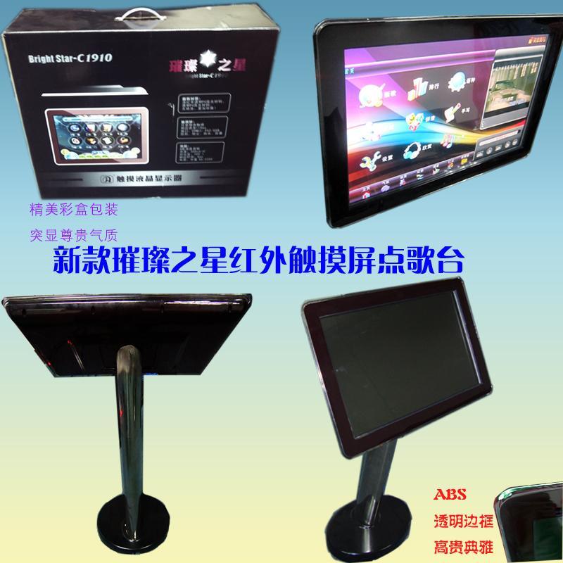 灵思斑马点歌机、高清三合一一体机、网络版点歌系统