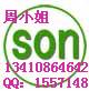 供应座便器SONCAP认证洗脸盆SONCAP认证地砖SONCAP