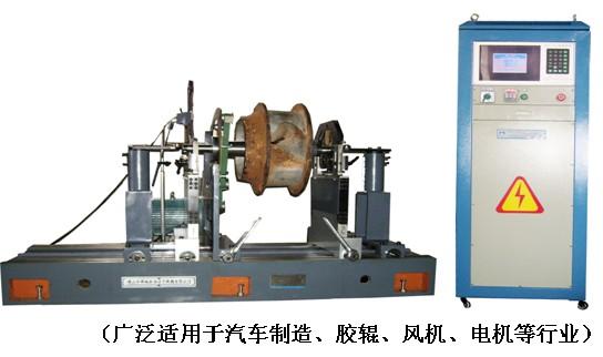 电机平衡机 风机平衡机、工业排气扇平衡机、增压器平衡机、胶辊平衡