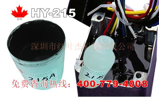 加成型导热电子灌封胶9055