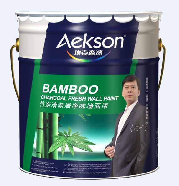 全球最新环保涂料产品A埃克森竹炭乳胶漆