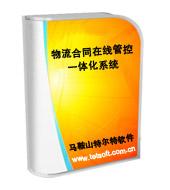 物流运输配载管理系统软件