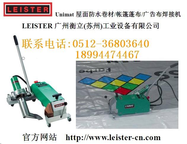 瑞士leister屋面pvc防水膜材自动焊接机