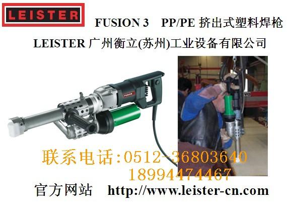 瑞士leister手持挤出式PP/PE塑料焊枪