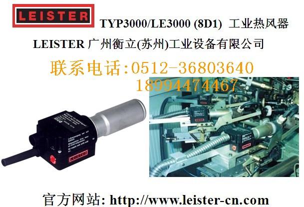 瑞士leister工业热风器TYP3000