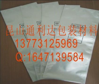 南宁印刷真空铝箔袋,防潮袋