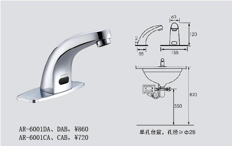 感应洗手器