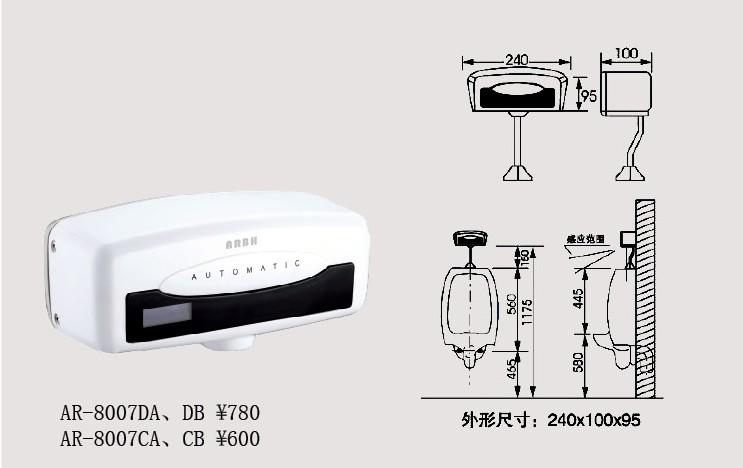 明装感应小便器 小便斗感应器