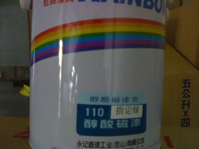 虹牌醇酸树脂磁漆