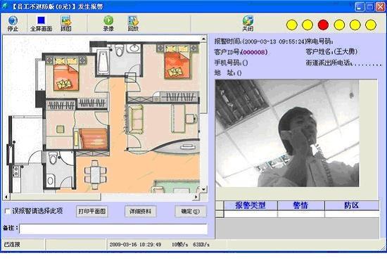 防盗报警器湖南金典|家庭智能监控系统|防盗报警系统