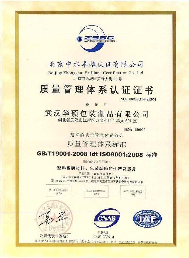 专业ISO管理体系认证、产品认证咨询.