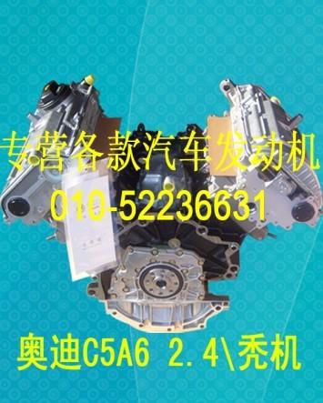 奥迪A6 2.4发动机/奥迪发动机/奥迪A6发动机配件/汽车配件/发动机配件