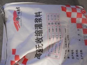 青岛机电设备安装灌浆料