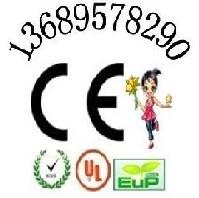 数码相框CE认证 遥控器CE认证;充电器CE认证