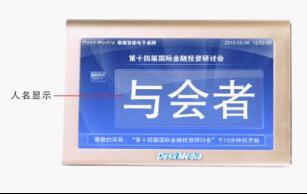 无线标准触控短款表决同传型电子桌牌