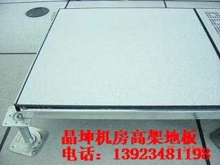 供应全钢活动防静电高架地板