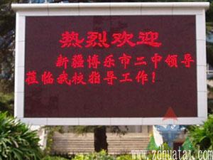 室外单色杭州LED显示屏