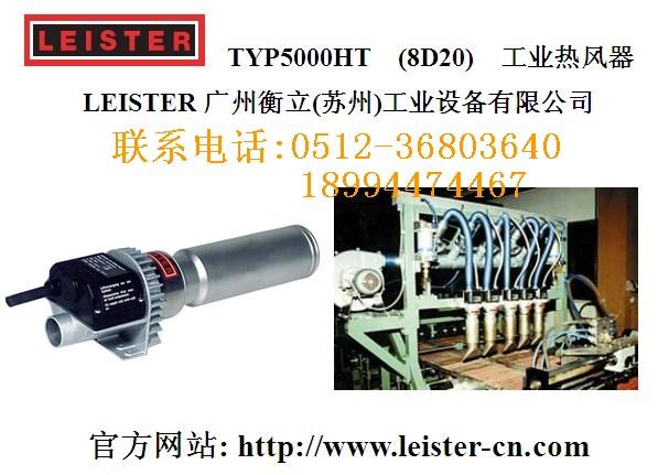 瑞士leister热风器TYP5000HT(8D20)