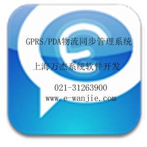 GPRS物流管理系统