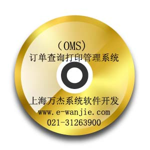 OMS订单查询打印管理系统