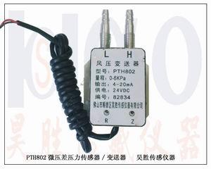 风压传感器,车间微风压监测压力传感器,车间微风压检测传感器